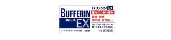 バファリンEX商品イメージ