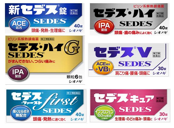 セデスシリーズ商品イメージ