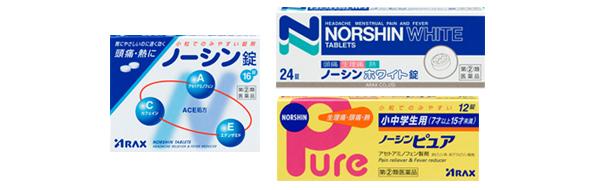 ノーシン、ノーシンホワイト、小中学生用ノーシンピュア商品イメージ