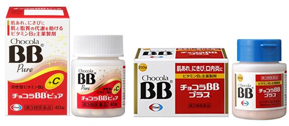 チョコラBBピュアとチョコラBBプラス商品イメージ