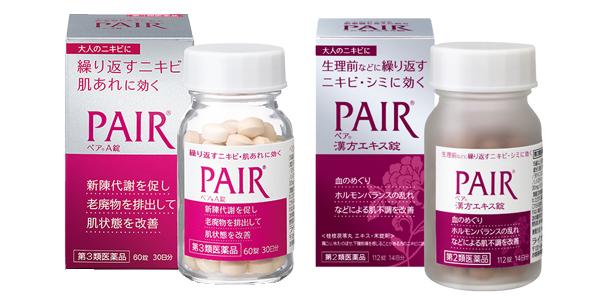 ペアA錠とペア漢方エキス錠商品イメージ